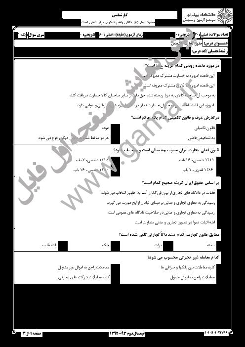 سوالات امتحان درس حقوق جزای عمومی (3) دانشگاه پیام نور + پاسخ کلیدی | نیم سال دوم 93-92